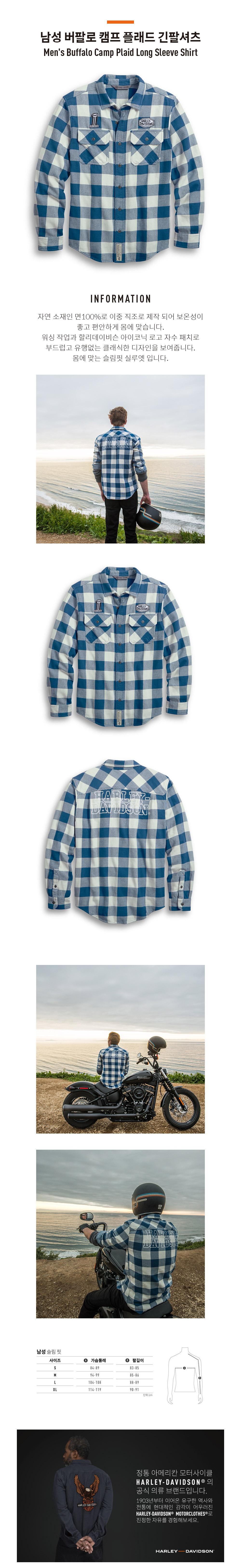 남성 버팔로 캠프 플래드 긴팔셔츠