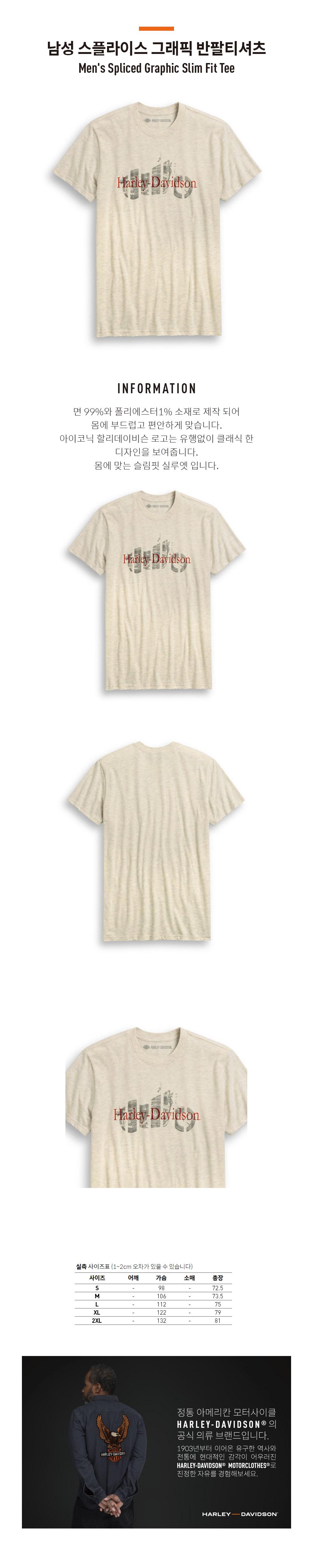 남성 스플라이스 그래픽 반팔티셔츠
