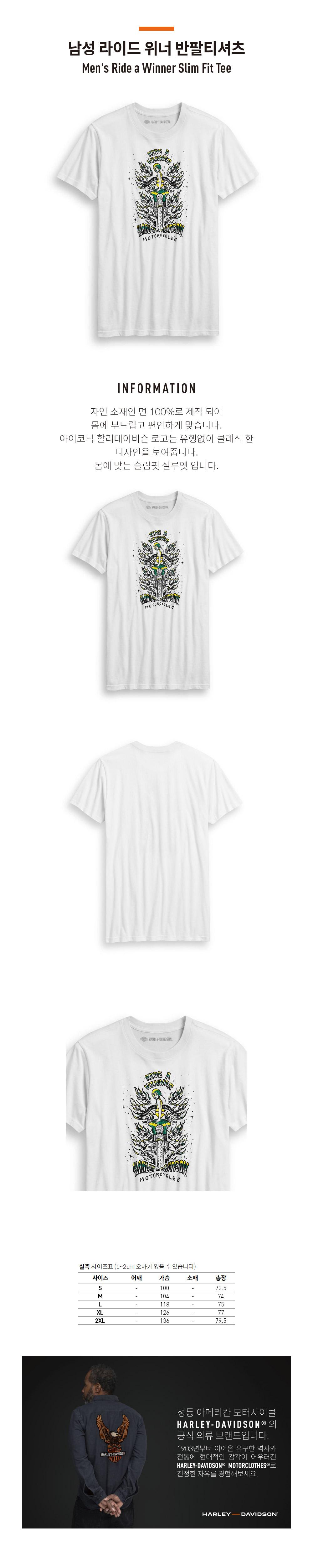 남성 라이드 위너 반팔티셔츠