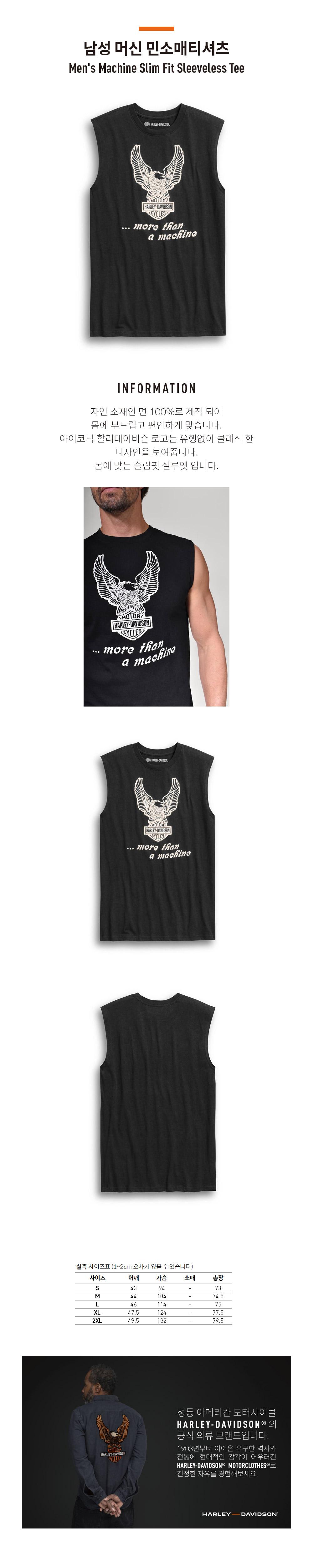 남성 머신 민소매티셔츠
