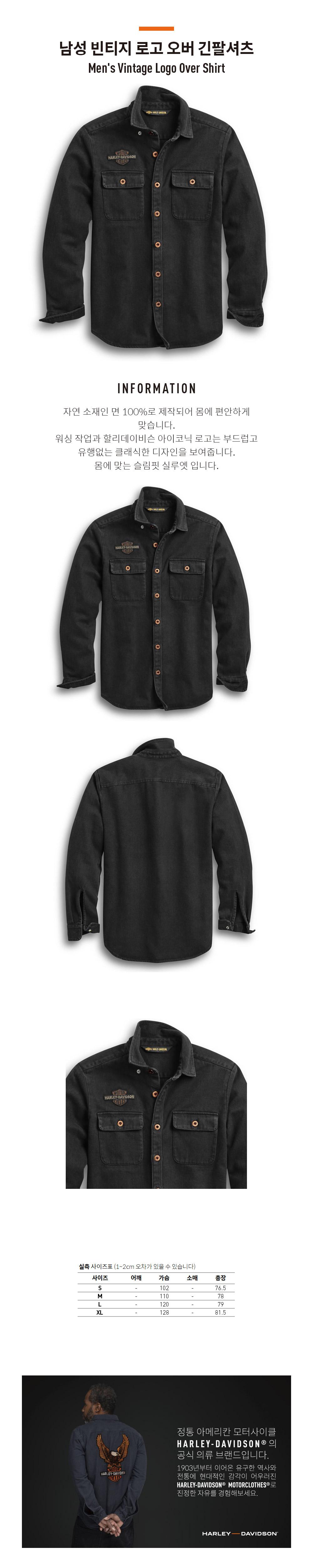 남성 빈티지 로고 오버 긴팔셔츠