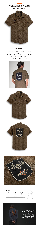 남성 스컬 플래그 반팔셔츠