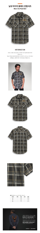 남성 타이어 플래드 반팔셔츠