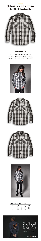 남성 스트라이프 플래드 긴팔셔츠