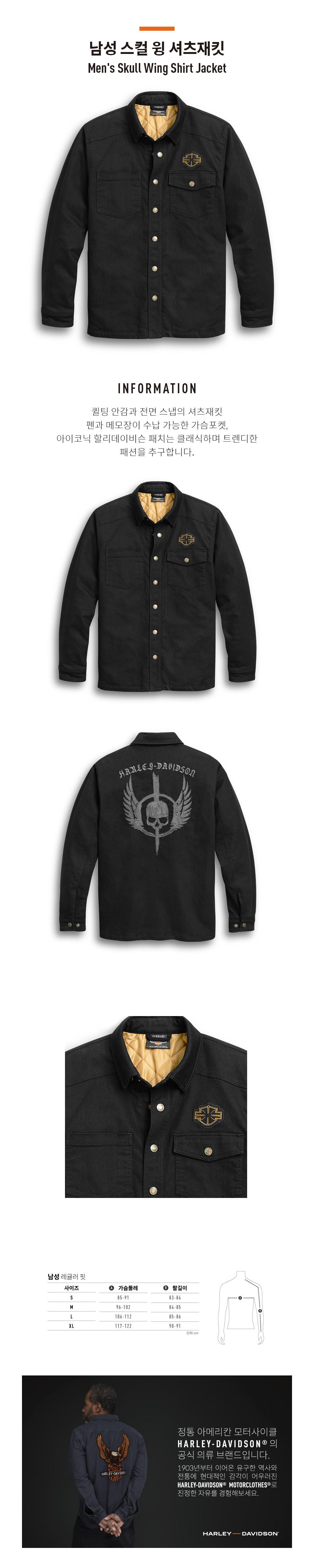 남성 스컬 윙 셔츠재킷