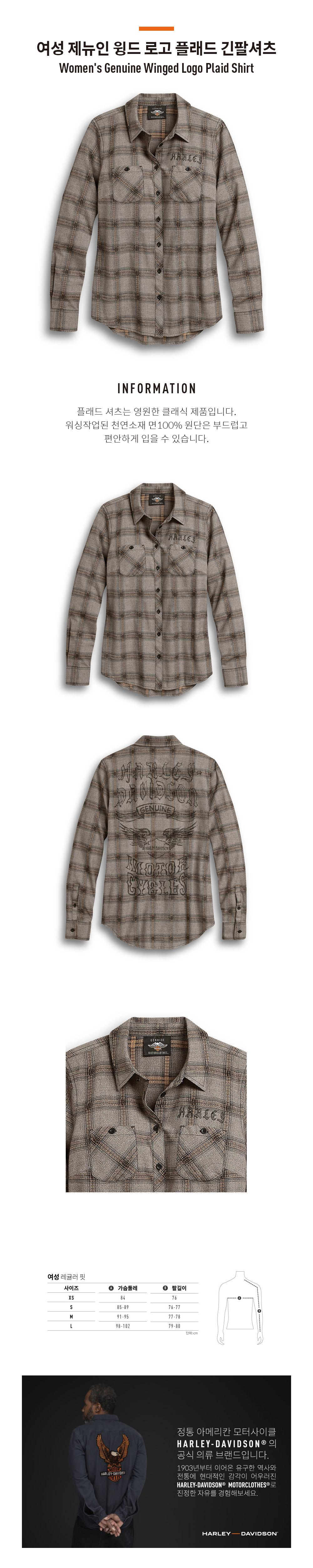 여성 제뉴인 윙드 로고 플래드 긴팔셔츠