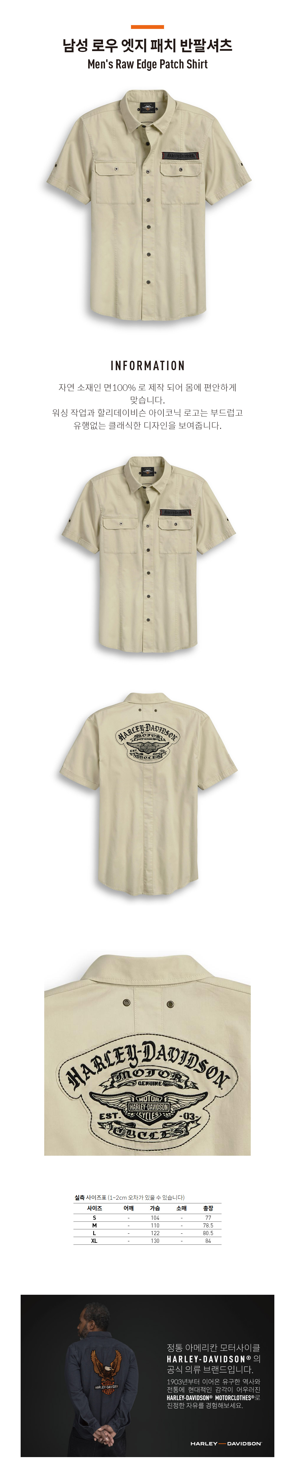 남성 로우 엣지 패치 반팔셔츠