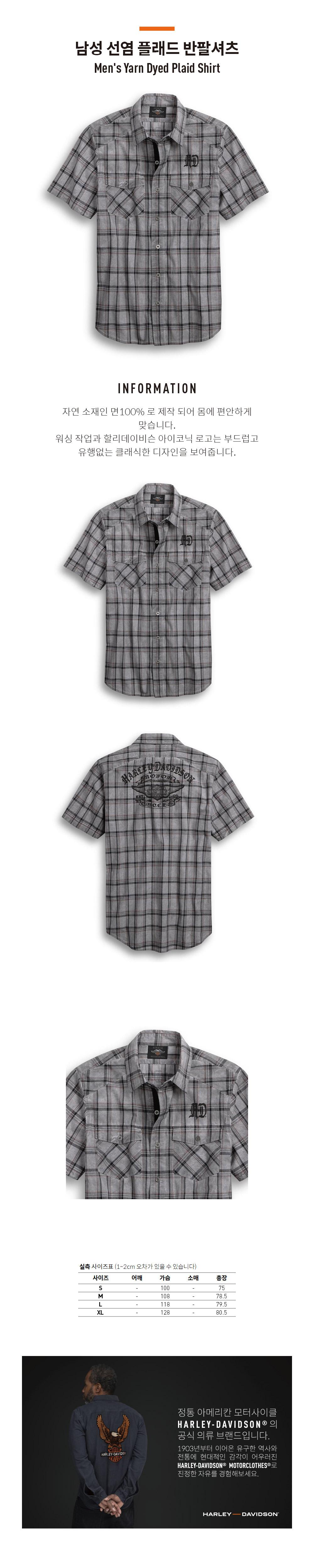 남성 선염 플래드 반팔셔츠