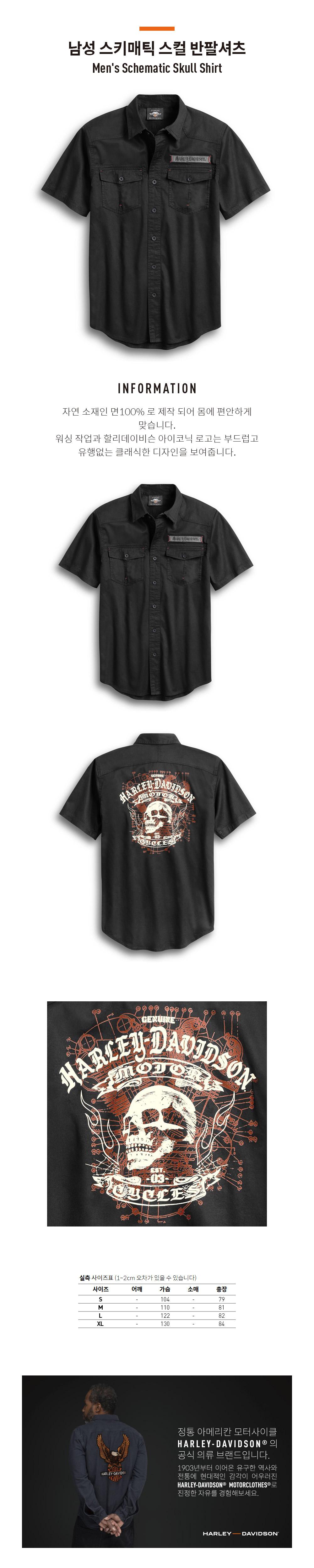 남성 스키매틱 스컬 반팔셔츠