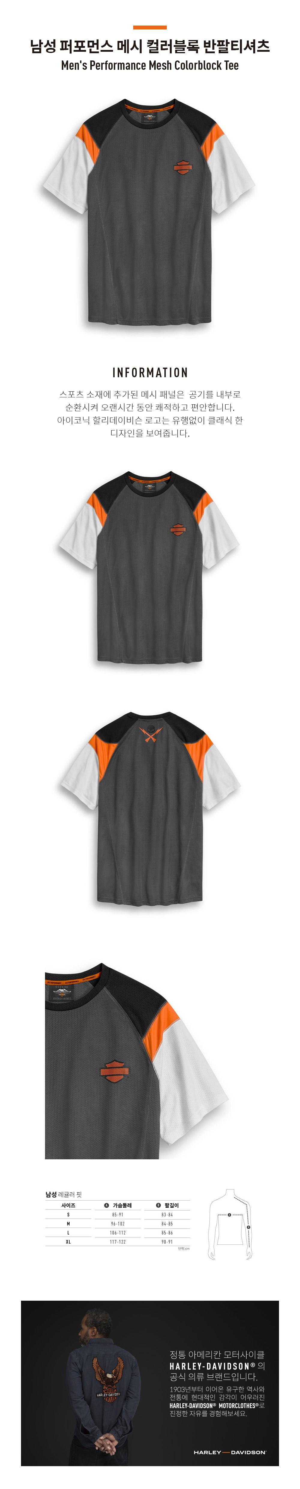 남성 퍼포먼스 메시 컬러블록 반팔티셔츠
