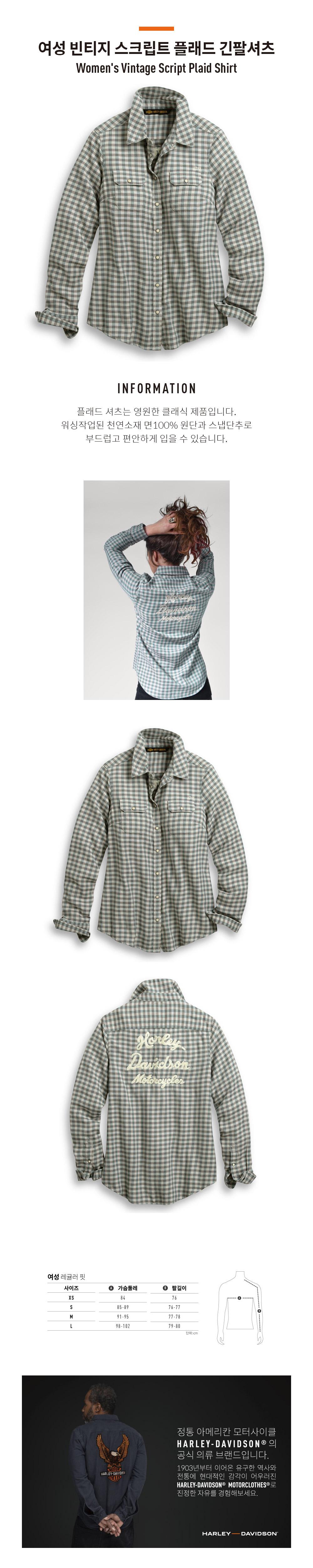 여성 빈티지 스크립트 플래드 긴팔셔츠