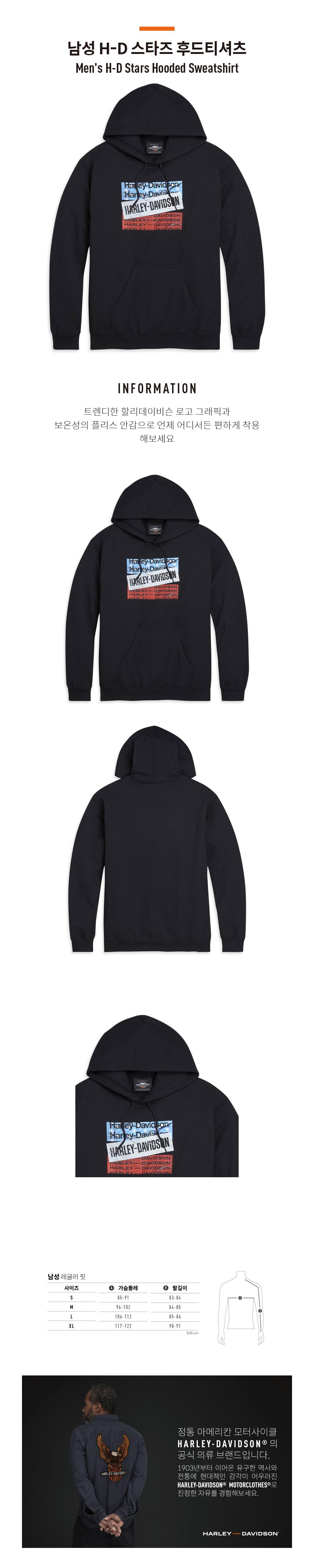 [LIMITED] 남성 H-D 스타즈 후드티셔츠