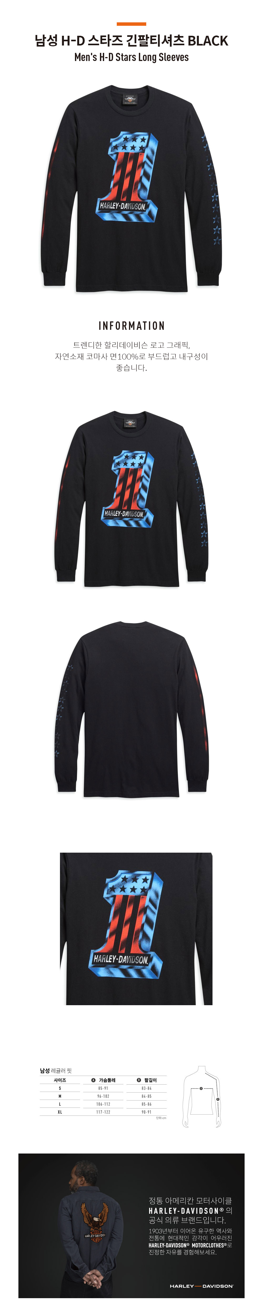 [LIMITED] 남성 H-D 스타즈 긴팔티셔츠 BLACK