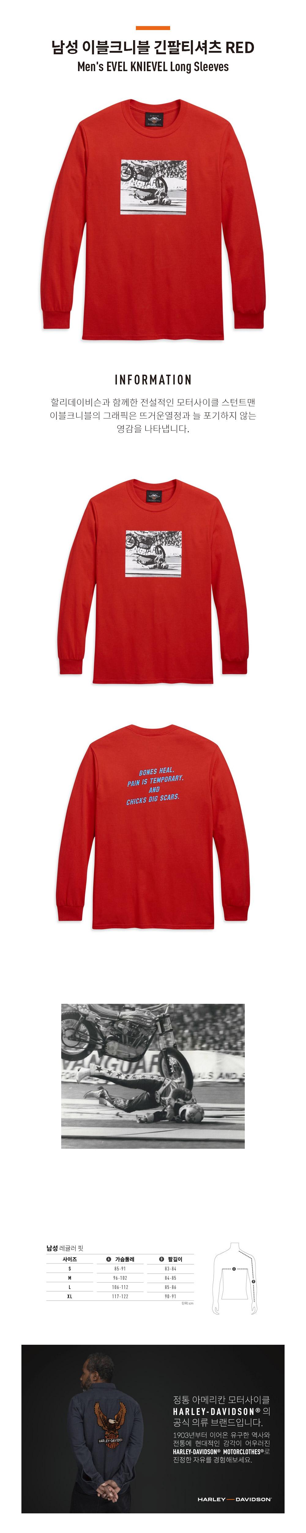 [LIMITED] 남성 이블크니블 긴팔티셔츠 RED