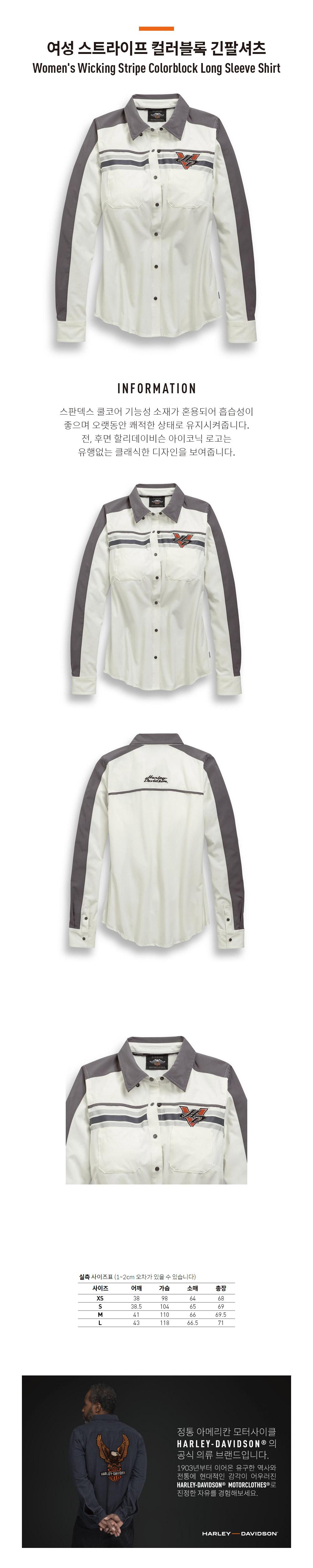 여성 스트라이프 컬러블록 긴팔셔츠