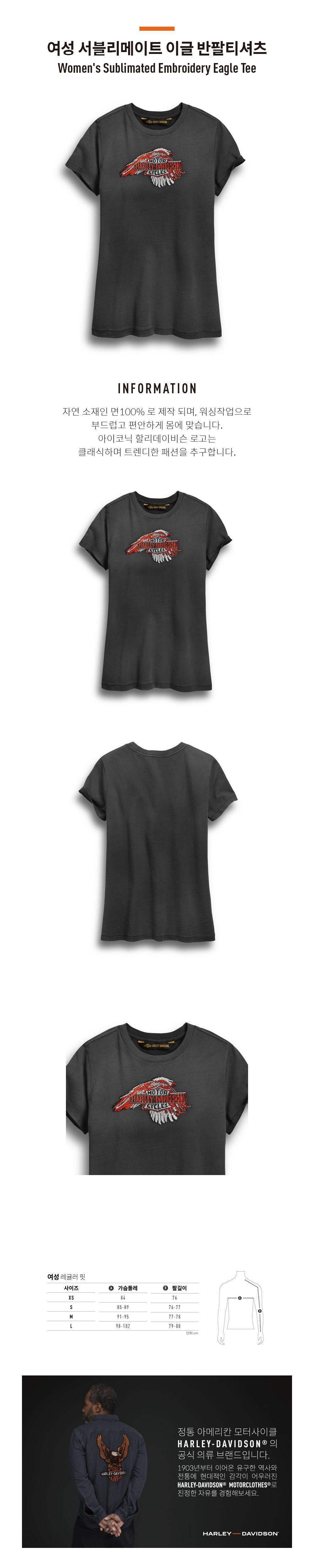 여성 서블리메이트 이글 반팔티셔츠