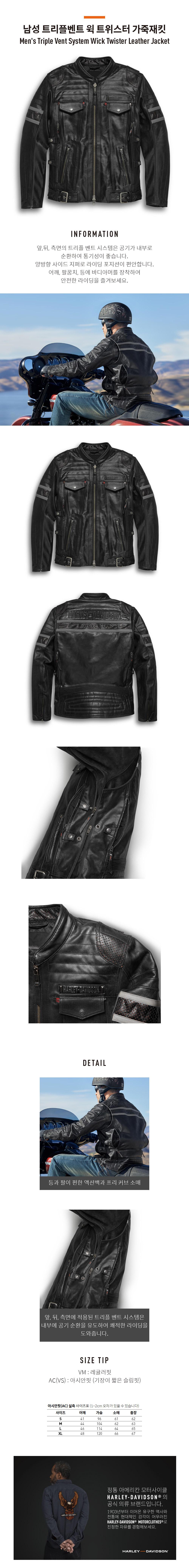 남성 트리플벤트 윅 트위스터 가죽재킷