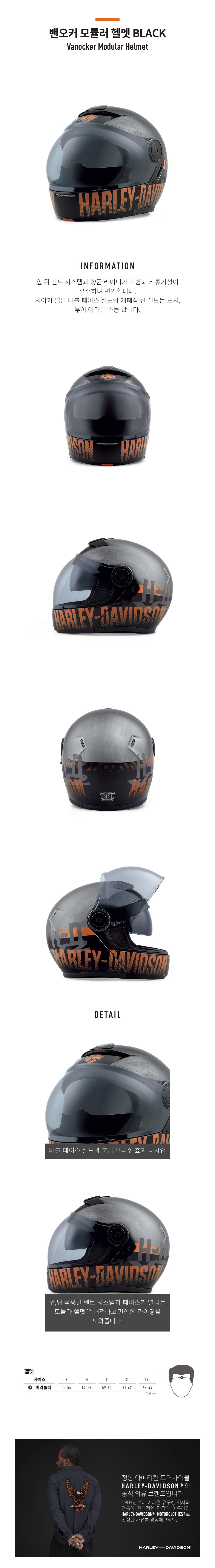 할리데이비슨 밴오커 모듈러 헬멧 BLACK