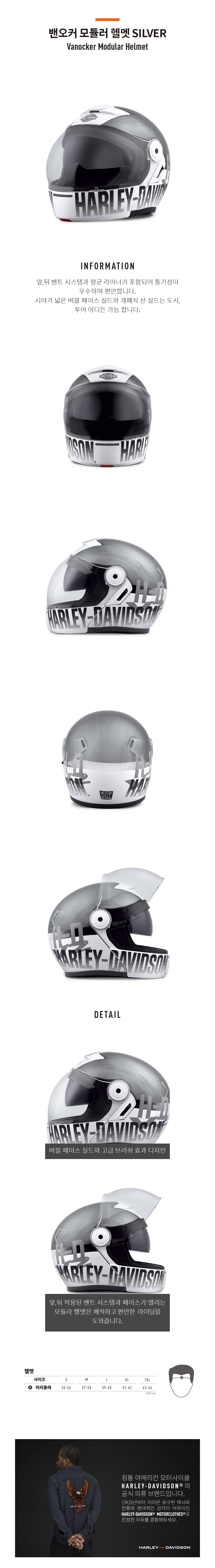 할리데이비슨 밴오커 모듈러 헬멧 SILVER