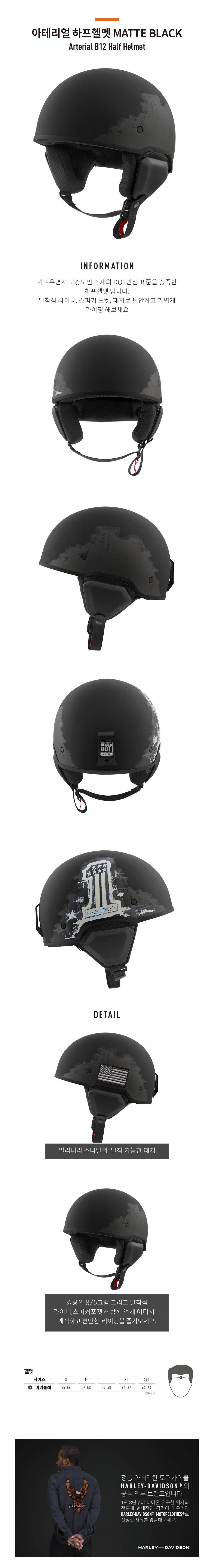 할리데이비슨 아테리얼 하프헬멧 MATTE BLACK
