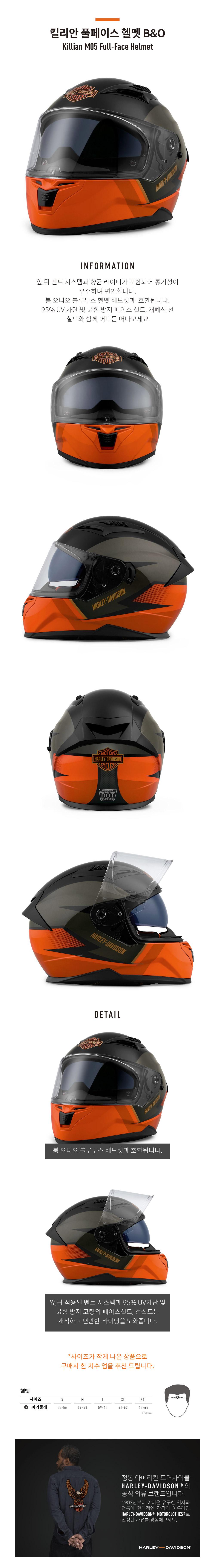 할리데이비슨 킬리안 풀페이스 헬멧 BO