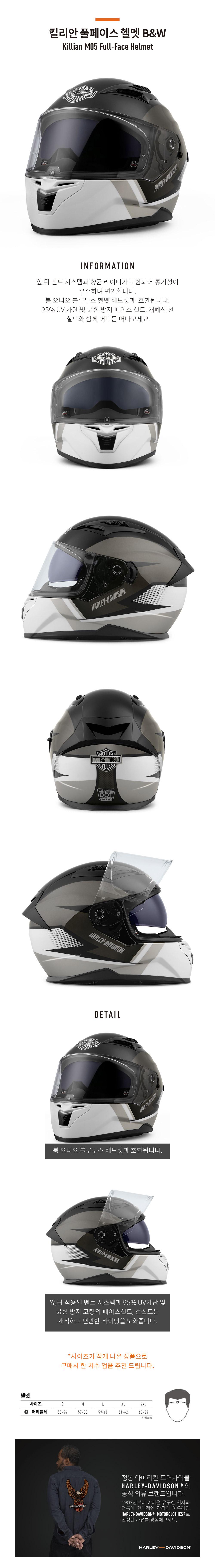 할리데이비슨 킬리안 풀페이스 헬멧 B&W