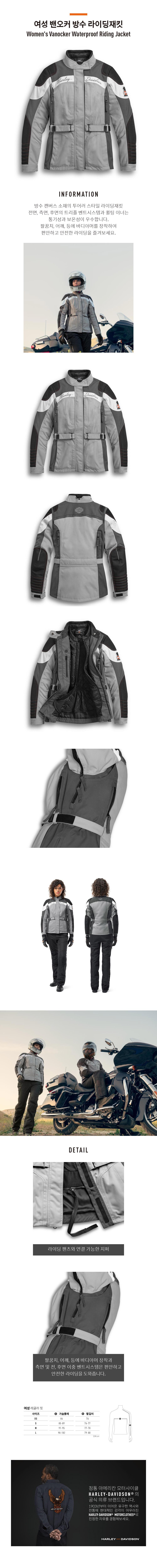 여성 밴오커 방수 라이딩재킷