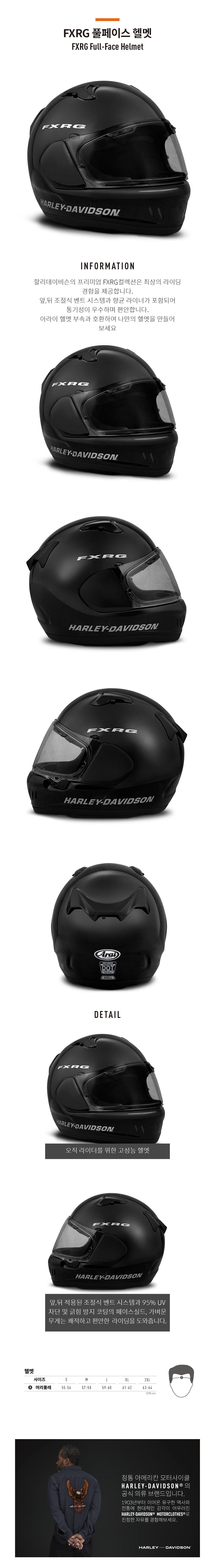 할리데이비슨 FXRG 풀페이스 헬멧