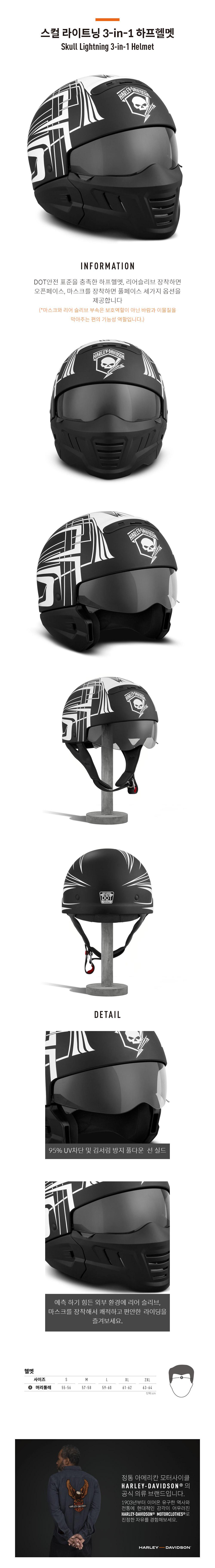 할리데이비슨 스컬 라이트닝 3-in-1 하프헬멧