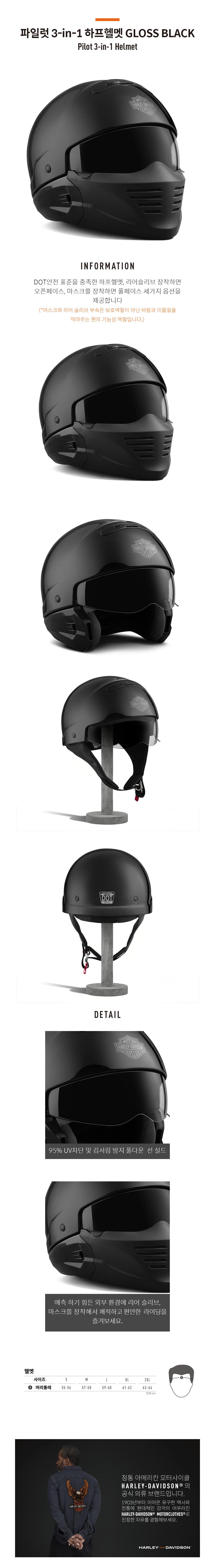 할리데이비슨 파일럿 3in-1 하프헬멧 GLOSS BLACK