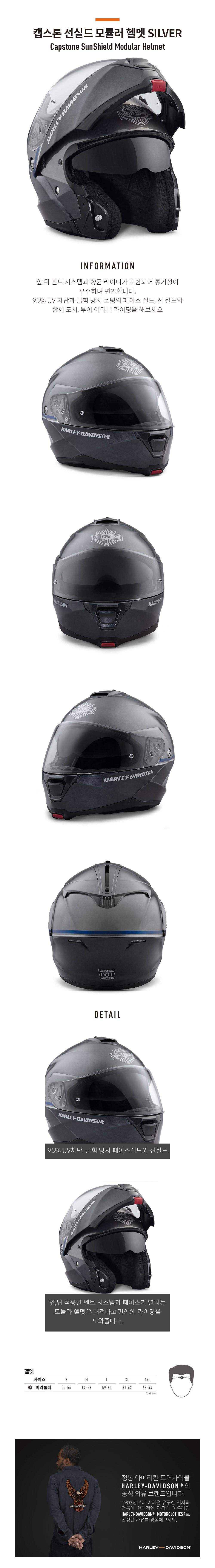 할리데이비슨 캡스톤 선실드 모듈러 헬멧 SILVER