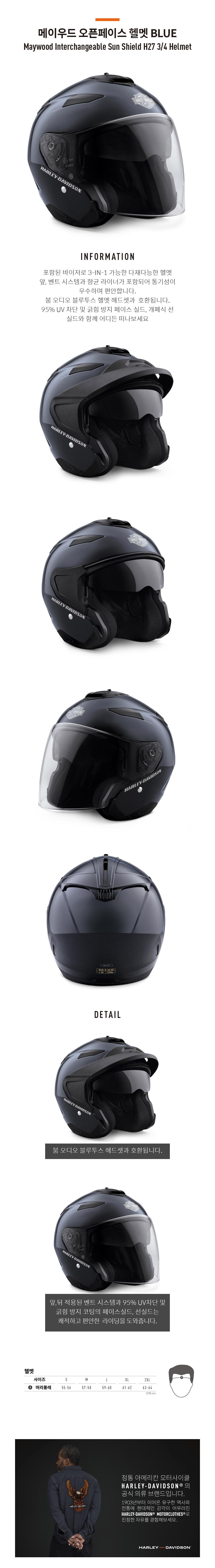 할리데이비슨 메이우드 오픈페이스 헬멧 BLUE