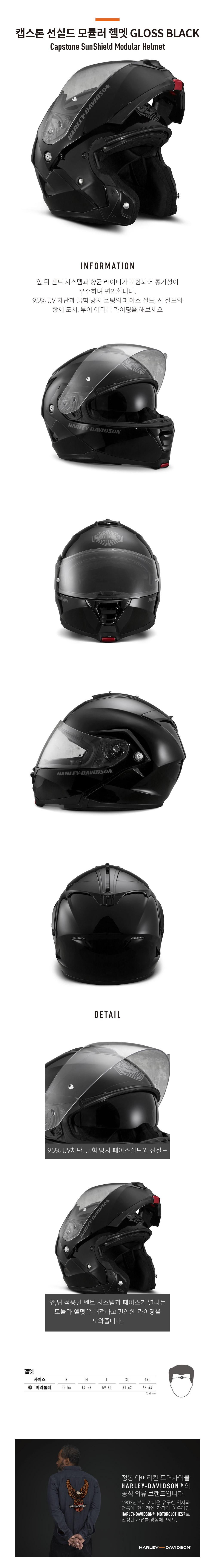 할리데이비슨 캡스톤 선실드 모듈러 헬멧 GLOSS BLACK
