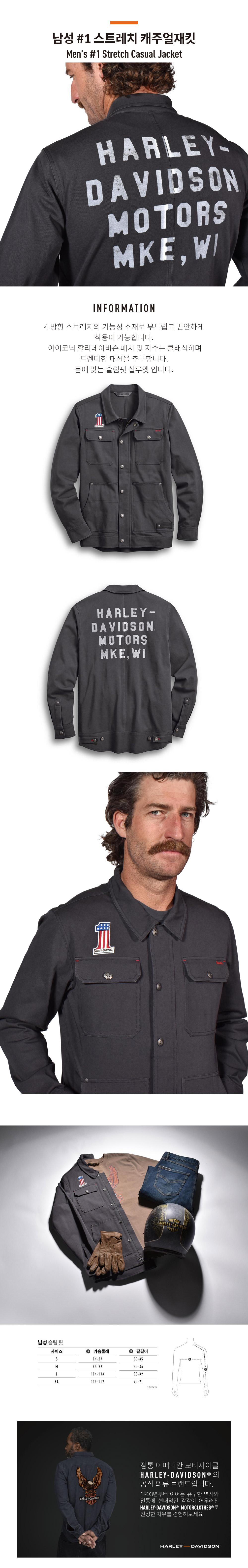 남성 #1 스트레치 캐주얼재킷