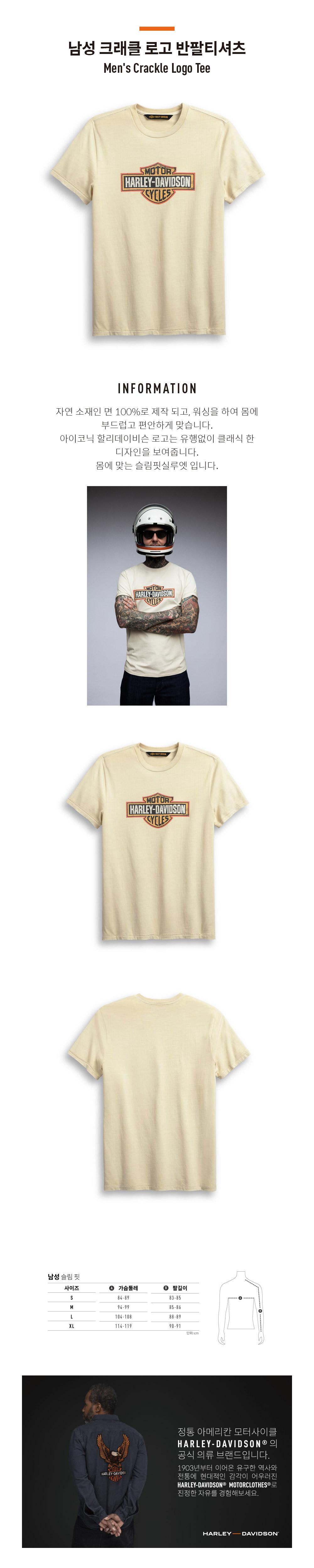 남성 크래클 로고 반팔티셔츠
