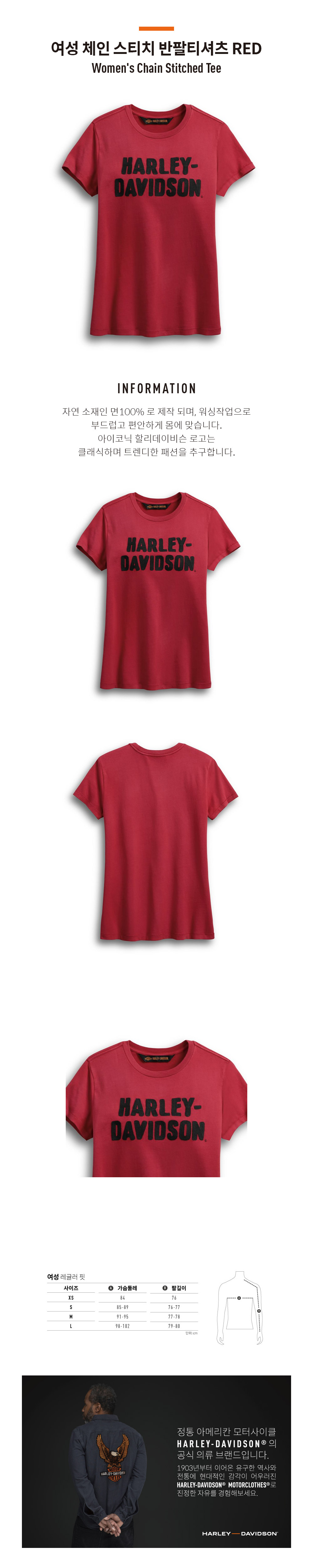 여성 체인 스티치 반팔티셔츠 RED