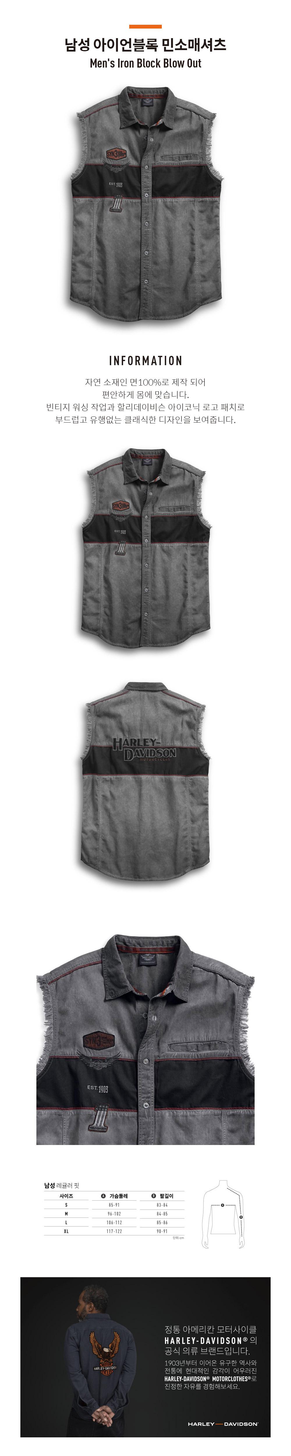 남성 아이언블록 민소매셔츠