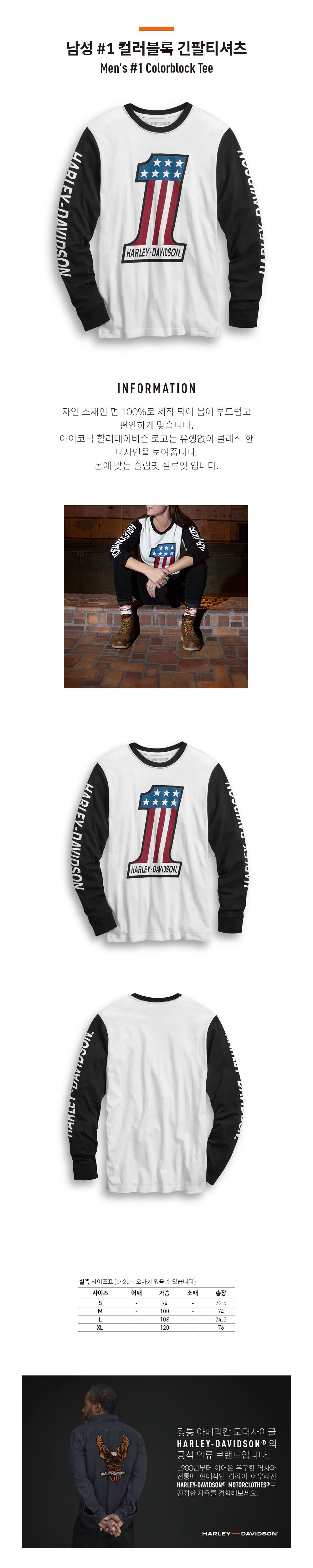 남성 #1 컬러블록 긴팔티셔츠