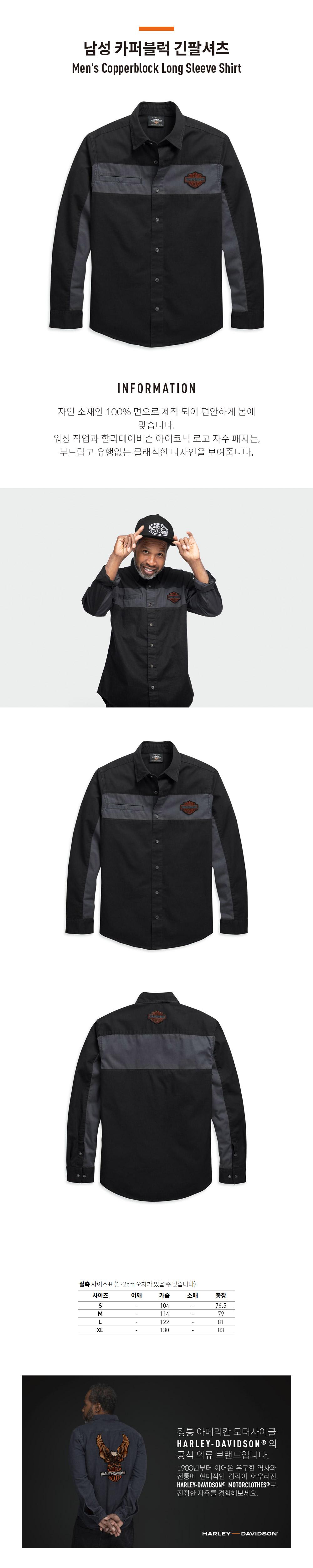 남성 카퍼블럭 긴팔셔츠