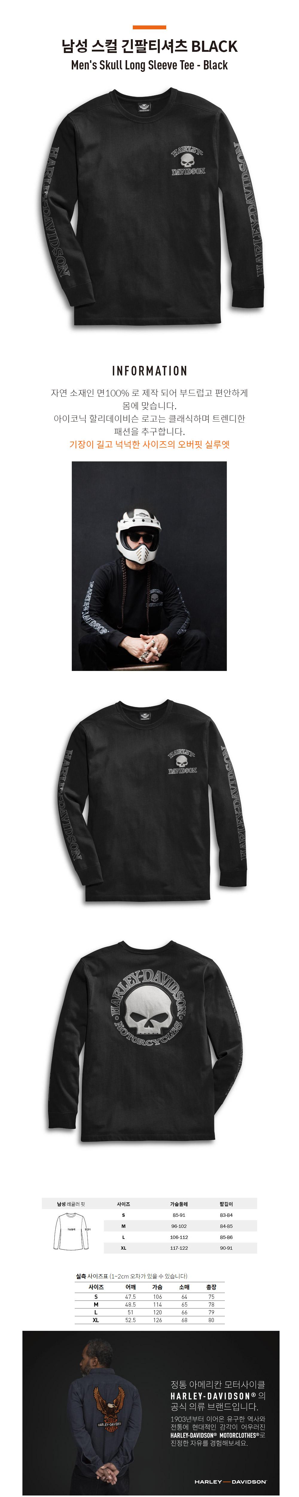 남성 스컬 긴팔티셔츠 BLACK
