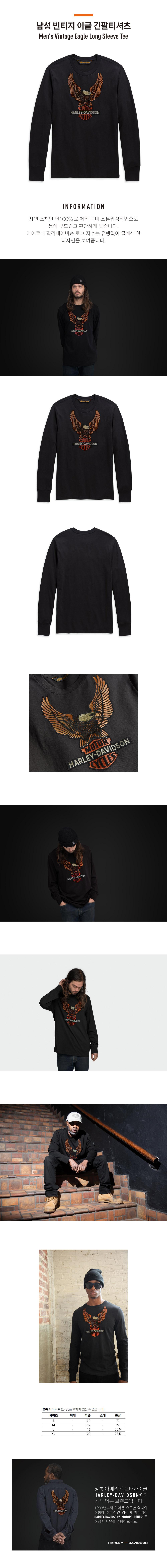 남성 빈티지 이글 긴팔티셔츠