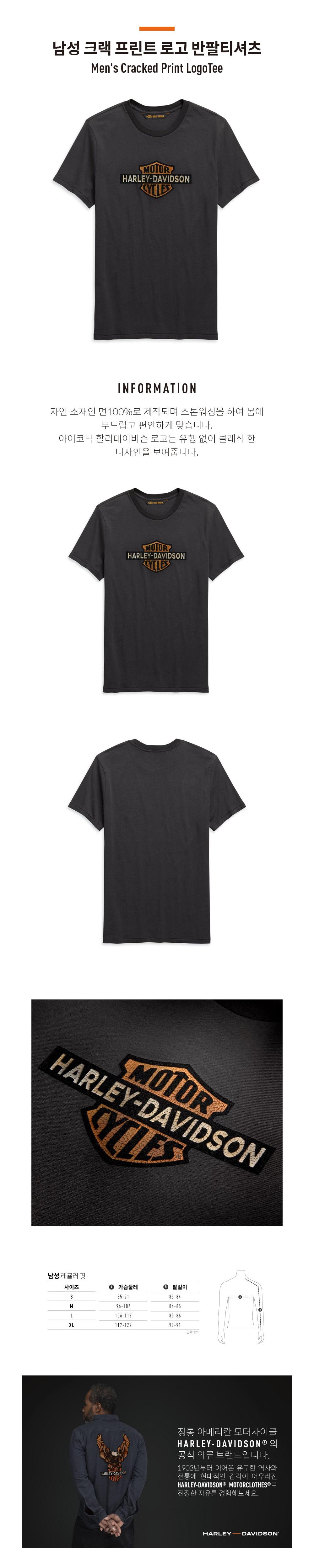 남성 크랙 프린트 로고 반팔티셔츠