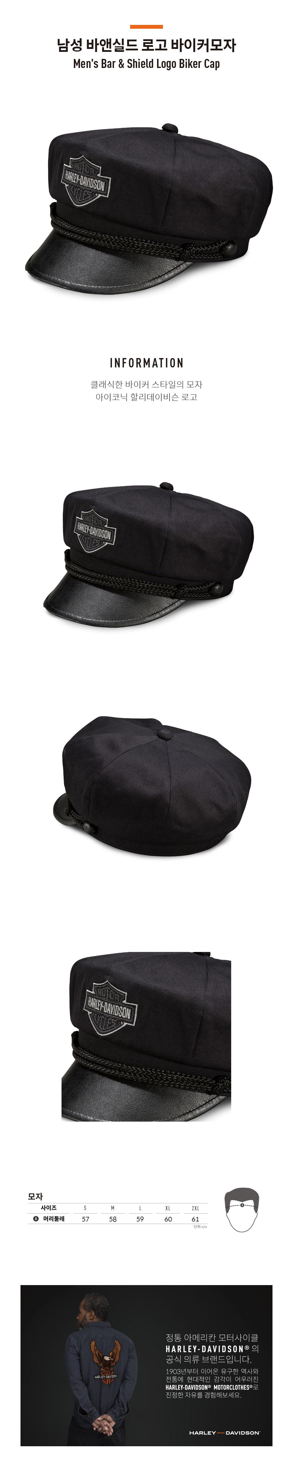 남성 바앤실드 로고 바이커 모자