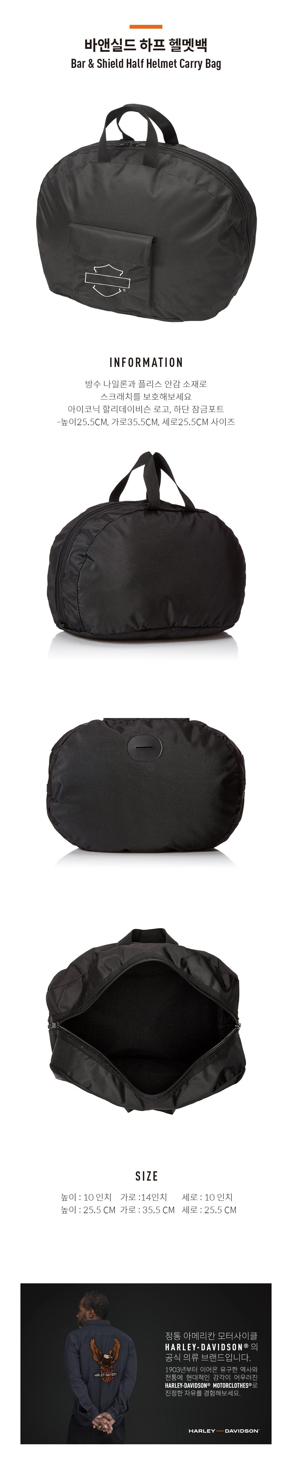 할리데이비슨 바앤실드 하프 헬멧백