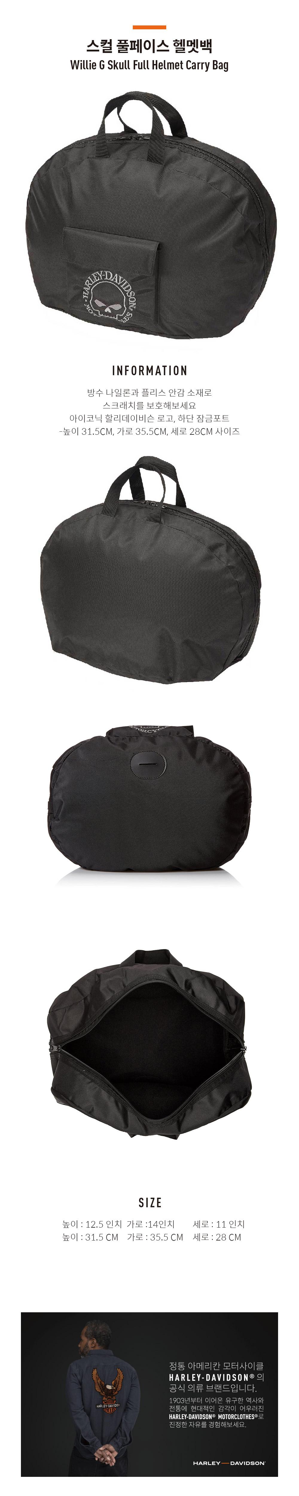 할리데이비슨 스컬 풀페이스 헬멧백