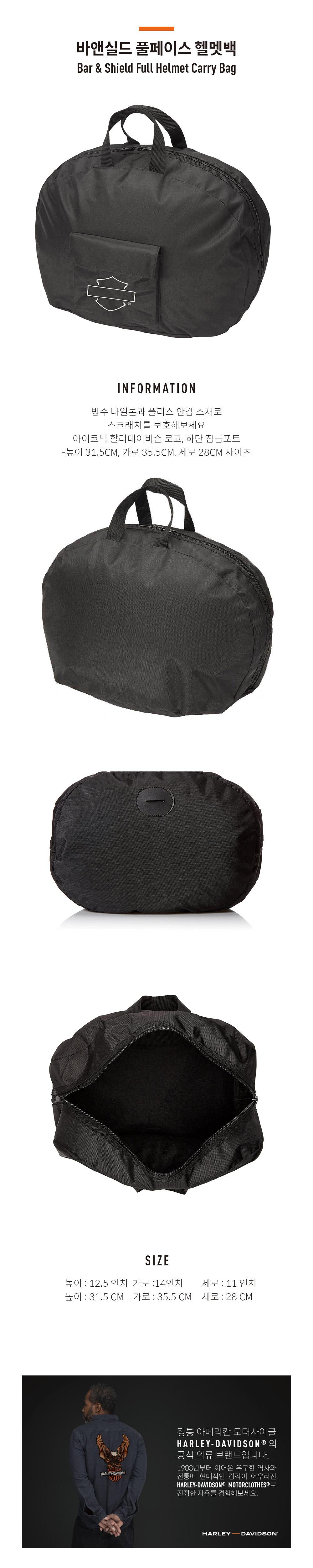 할리데이비슨 바앤실드 풀페이스 헬멧백