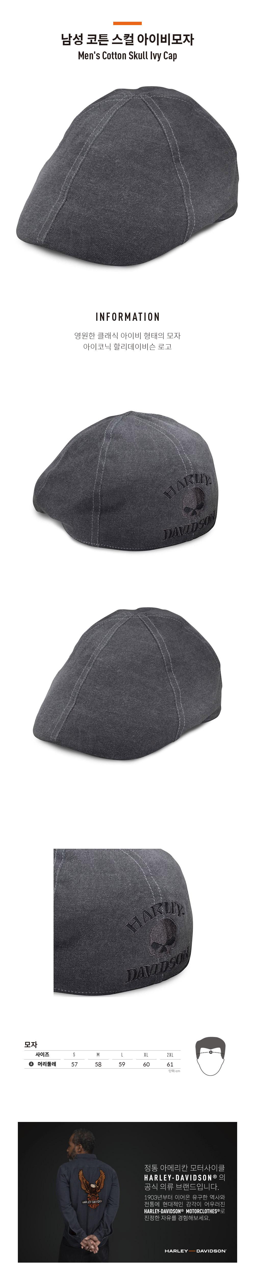 남성 코튼 스컬 아이비 모자