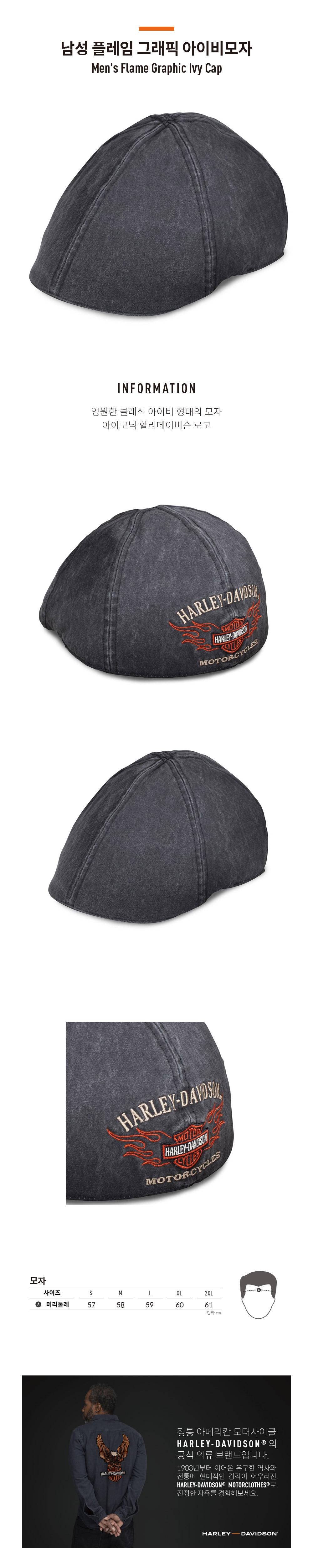 남성 플레임 그래픽 아이비 모자
