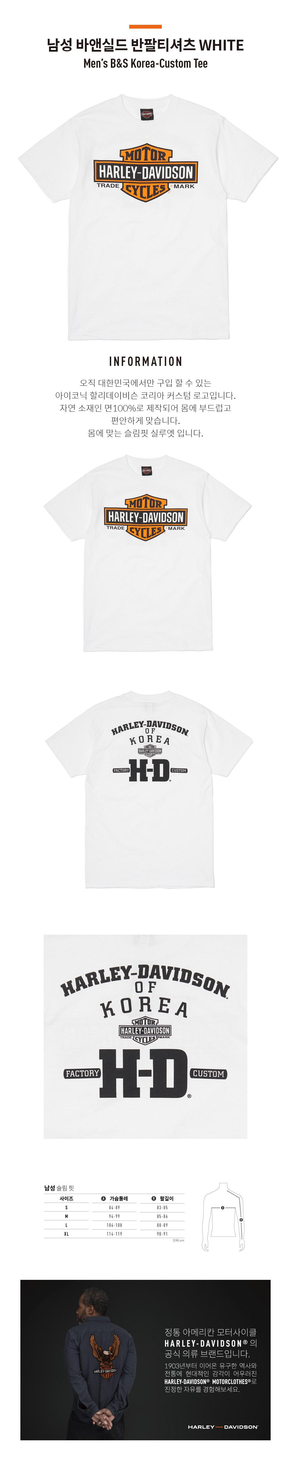남성 바앤실드 반팔티셔츠 WHITE