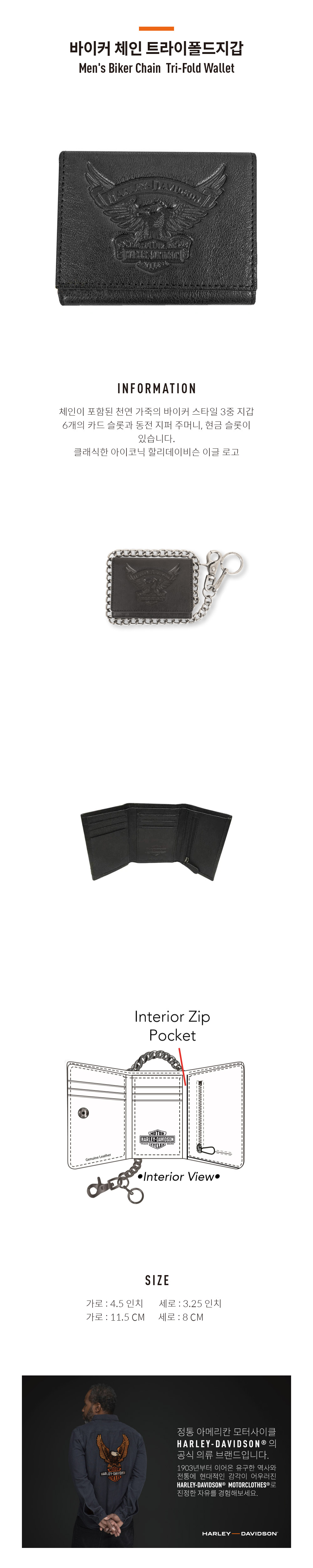 바이커 체인 트라이폴드지갑